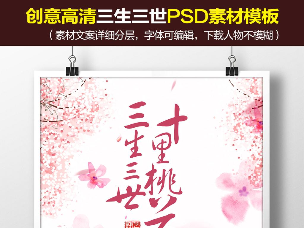 三生三世十里桃花中国风桃花节海报设计