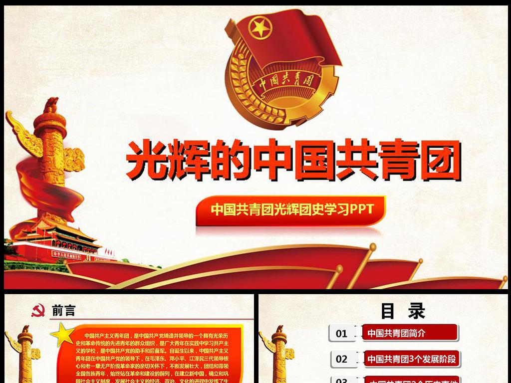 ppt模板 党政军警ppt模板 其他 > 光辉的中国共产主义青团主题团课