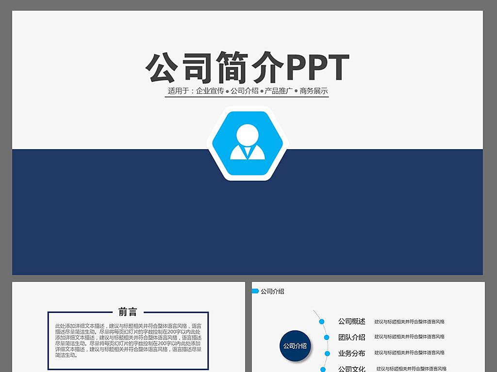 蓝色公司简介企业宣传产品介绍ppt模板下载图片