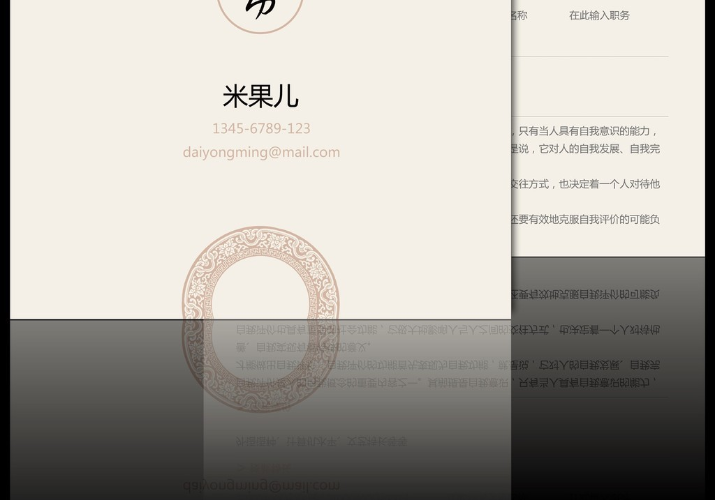 禅意中国风简装复古风工作应聘求职简历模板图片