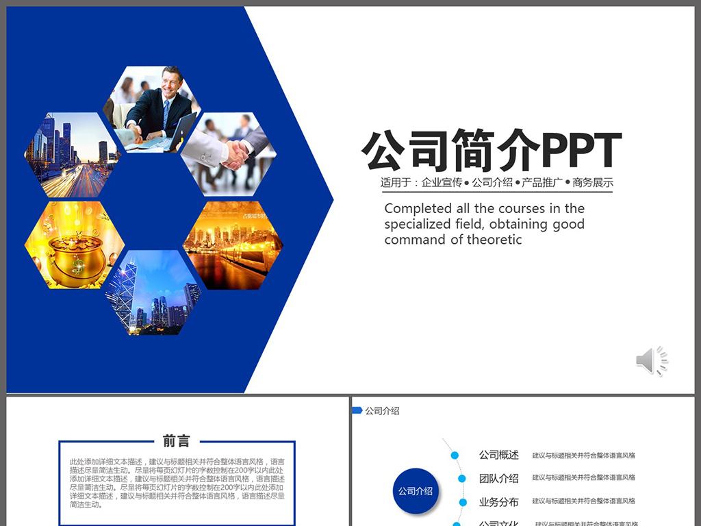 蓝色公司简介ppt模板图片