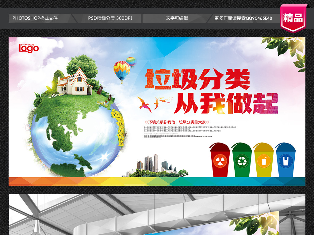垃圾分类环保公益广告海报展板psd图片