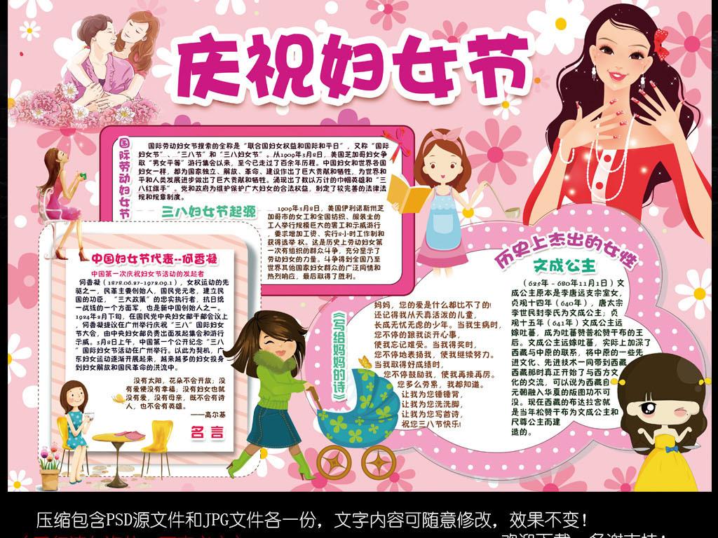 女节小报母亲节感恩节手抄小报模板图片下载psd素材 母亲节 妇女节