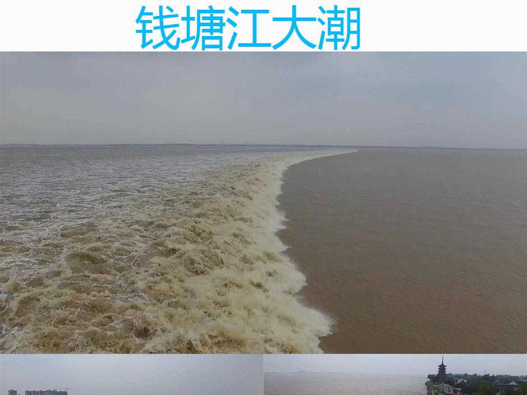 钱塘江大潮观潮高清视频素材