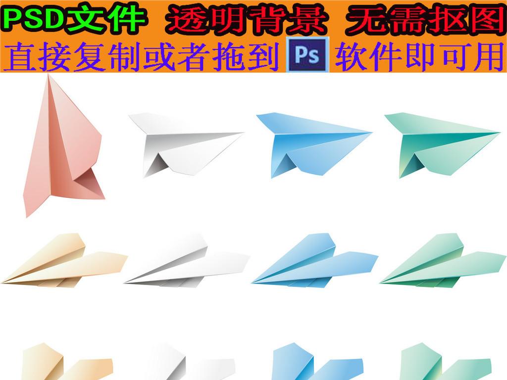 纸飞机免抠png透明素材