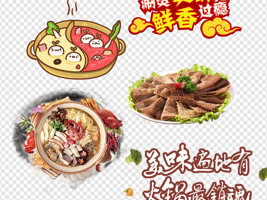 火锅宣传海报素材