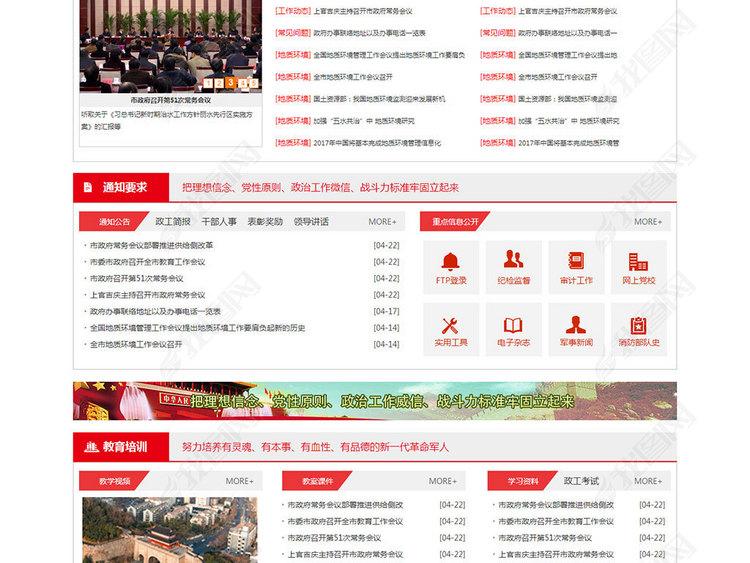 2018红色大气扁平政府网站html模板图片下载h