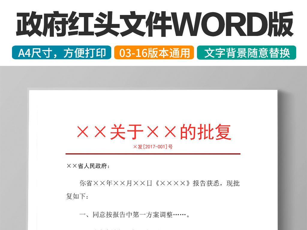 政府单位报告批复红头文件word文档模板