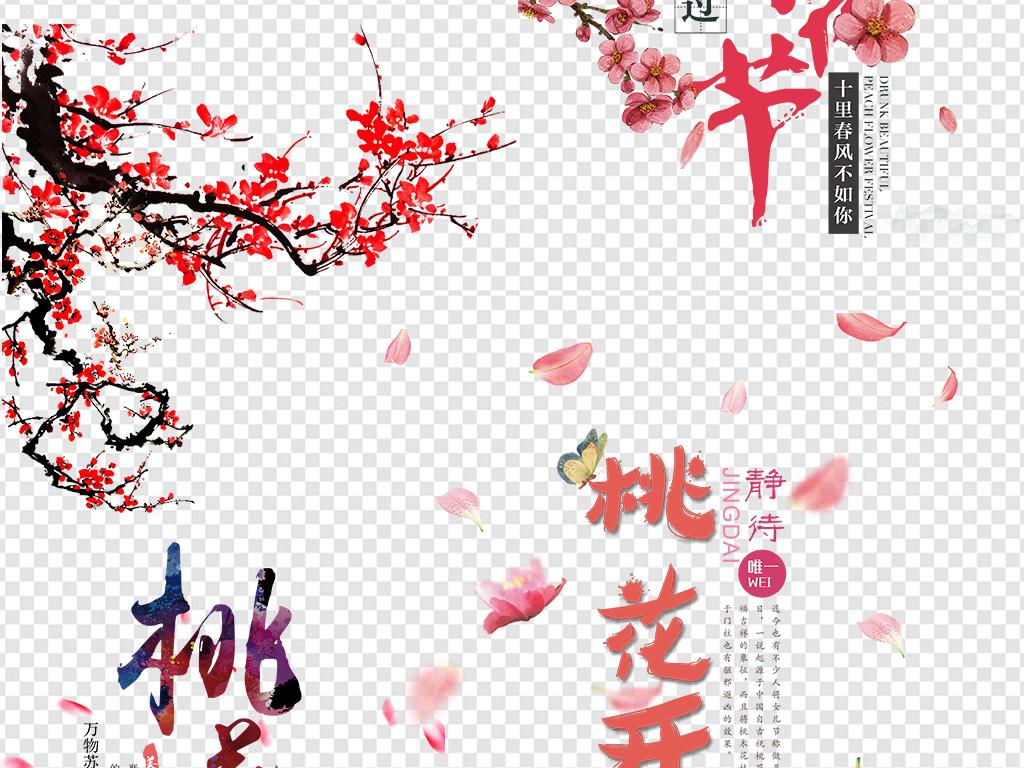 手绘桃花花瓣