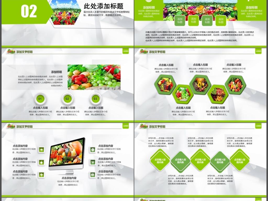 农业招商绿色有机天然农业蔬菜ppt模板