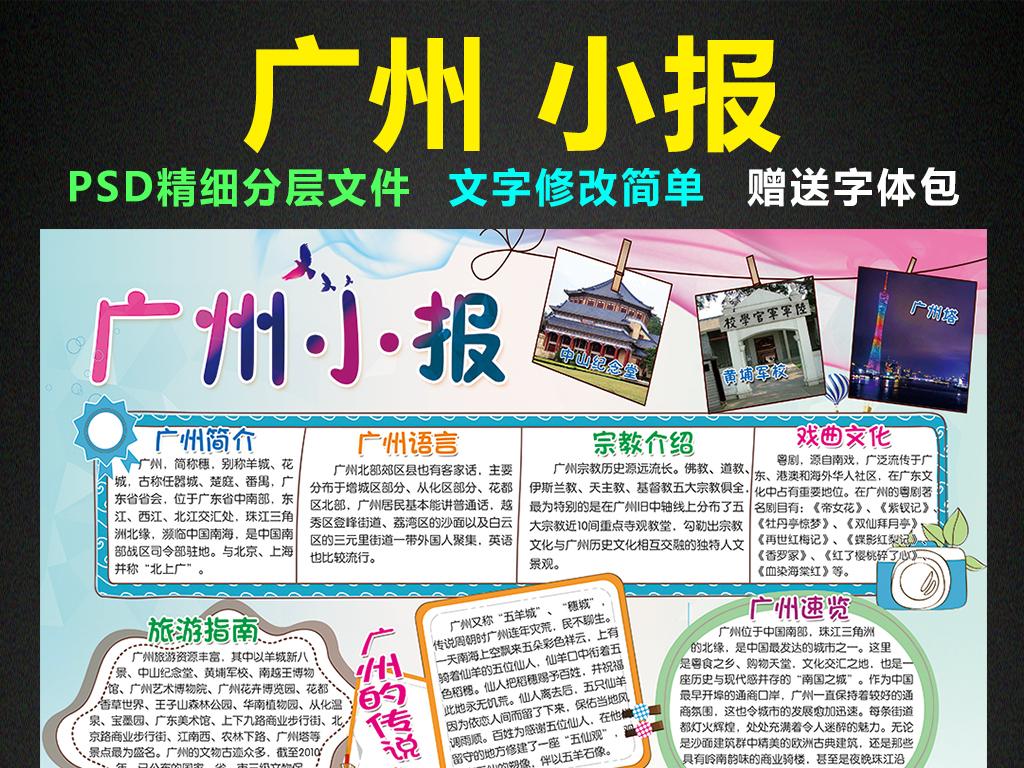 广州塔旅游宣传海报