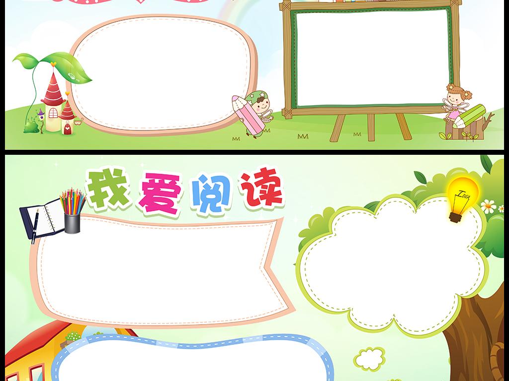 word小学生空白电子小报手抄报模板边框