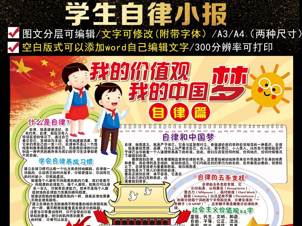 手抄报|小报 其他 其他 > 我的价值观我的中国梦自律小报模板  版权
