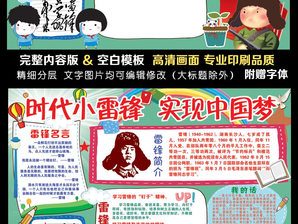 小报校报简报中国梦手抄报3月5日勤俭节约爱国电子小报书电子小报模板