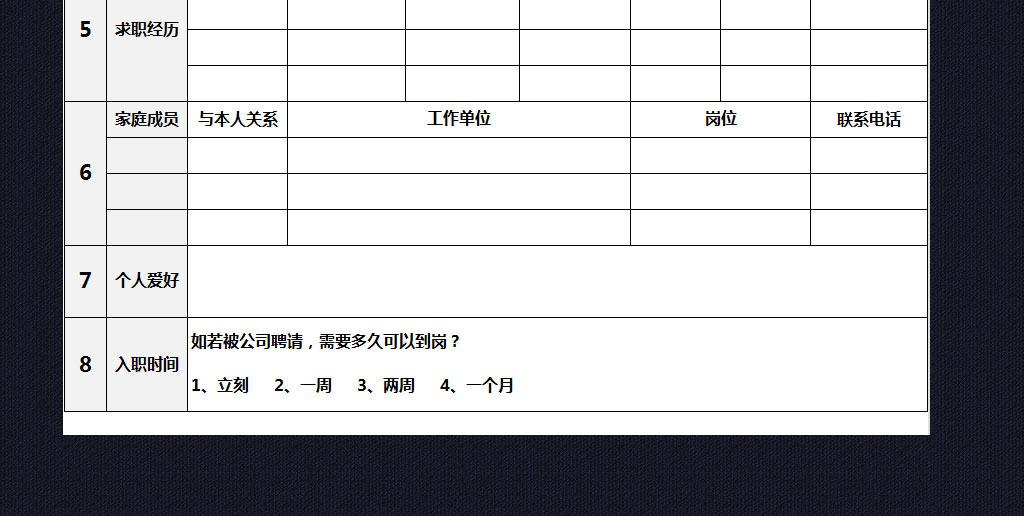 应聘人员信息登记表excel表格模板
