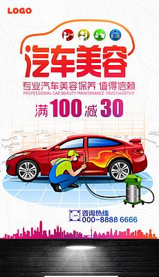 <strong>汽车</strong>美容宣传促销海报