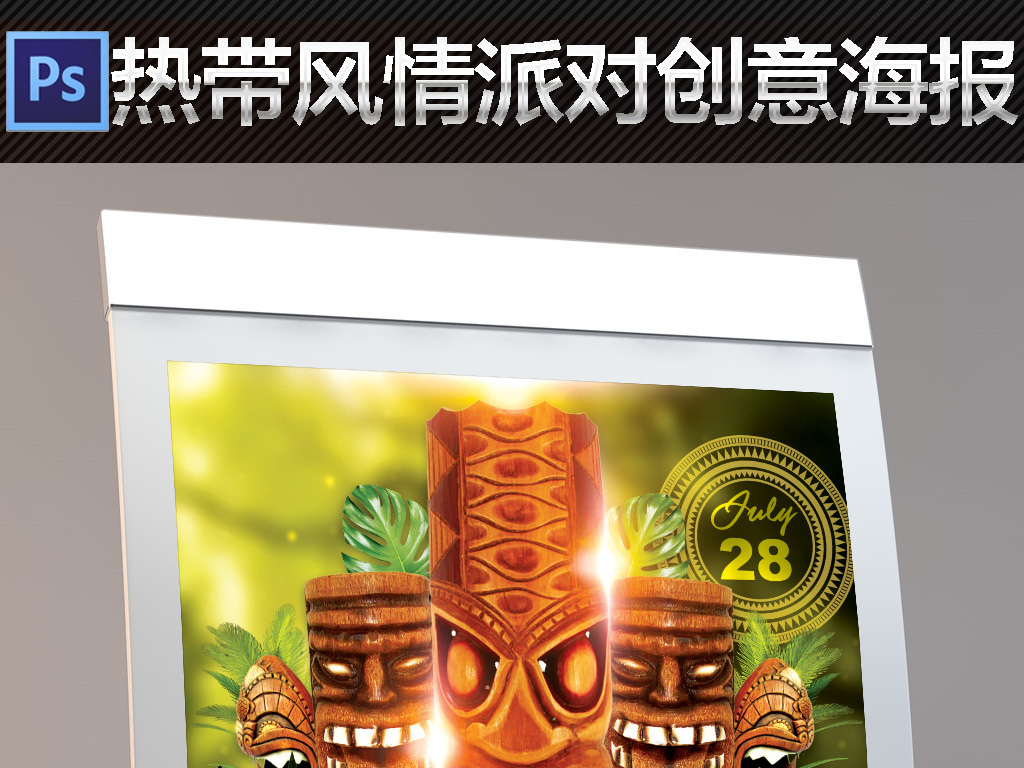 平面|广告设计 海报设计 国外创意海报 > 绚丽时尚热带风情非洲木雕酒
