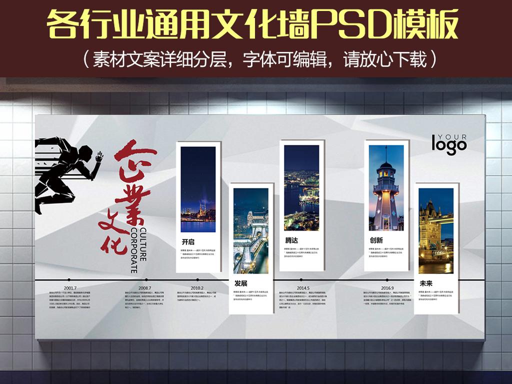 平面|广告设计 展板设计 企业文化墙 > 创意大气公司文化形象墙设计