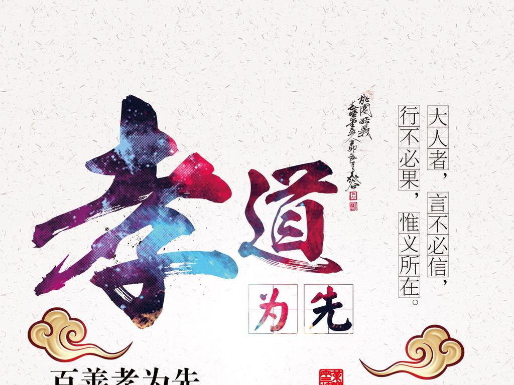 道德讲堂孝道文化宣传海报