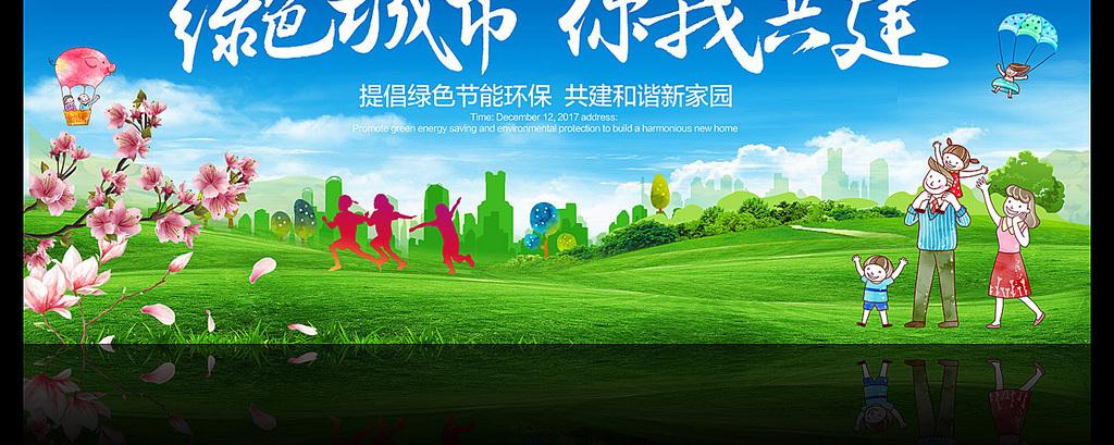 创建绿色文明城市保护环境背景海报