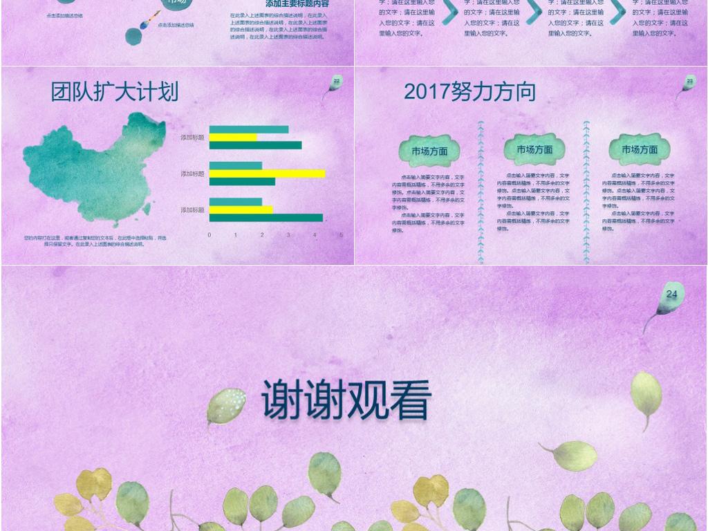 绿色粉色简约水彩手绘ppt模板下载