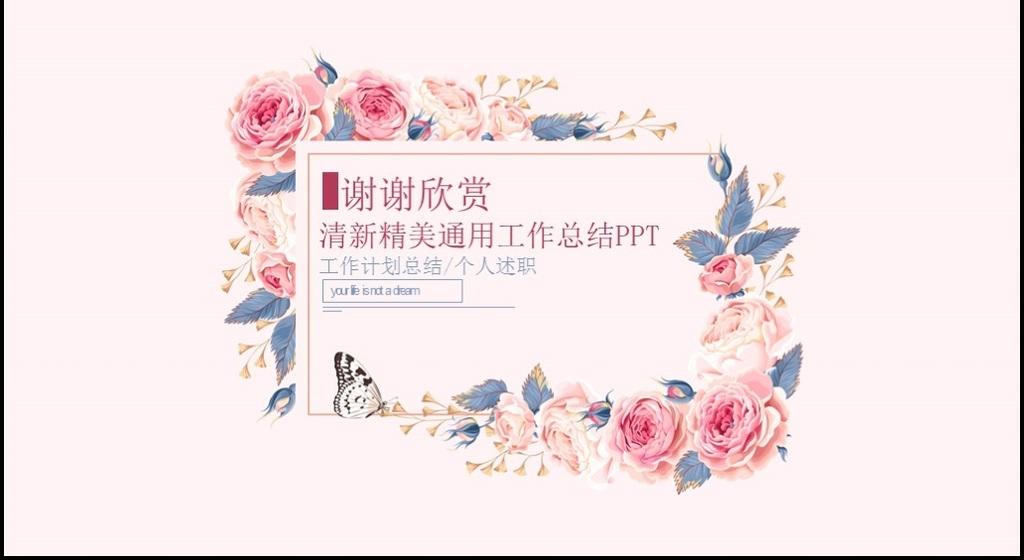文艺风手绘花卉工作总结ppt模板粉色粉红