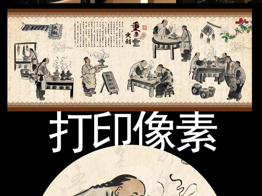 背景墙 电视背景墙 手绘电视背景墙 > 老北京火锅馆饭店装饰民俗画