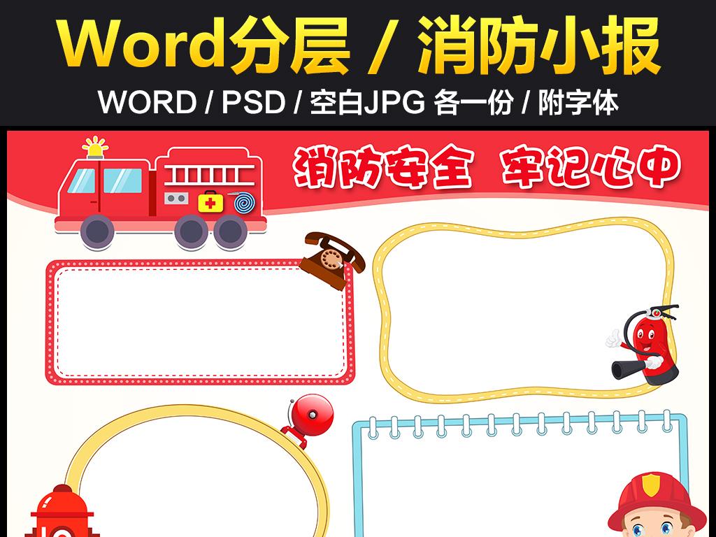 word消防安全电子小报手抄报空白模板