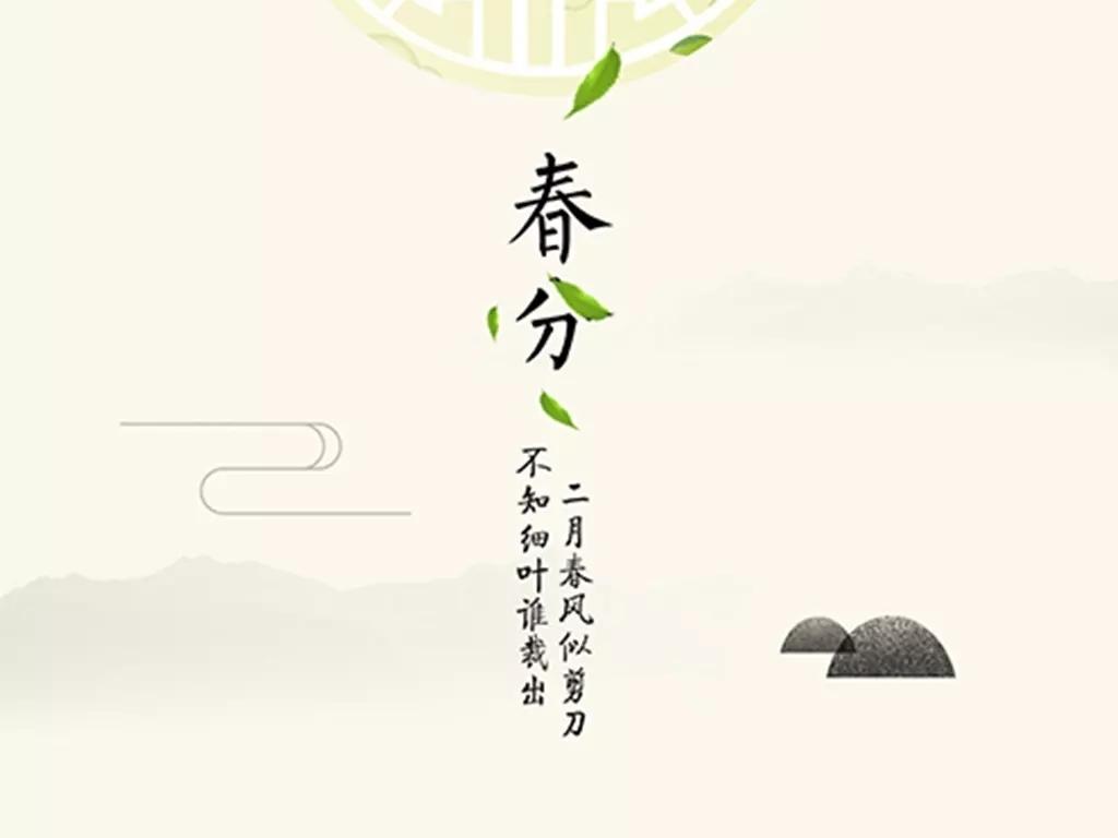 春分中国风二十四节气节日海报模板