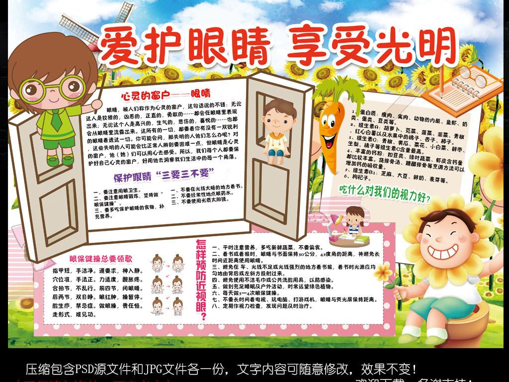 手抄报|小报 其他 其他 > 爱眼小报保护眼睛预防近视健康手抄小报素材