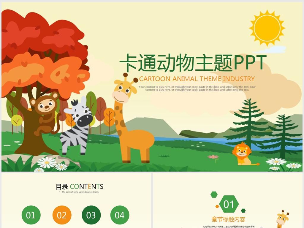 ppt模板 总结计划ppt模板 工作总结ppt > 卡通动物主题儿童幼儿园ppt