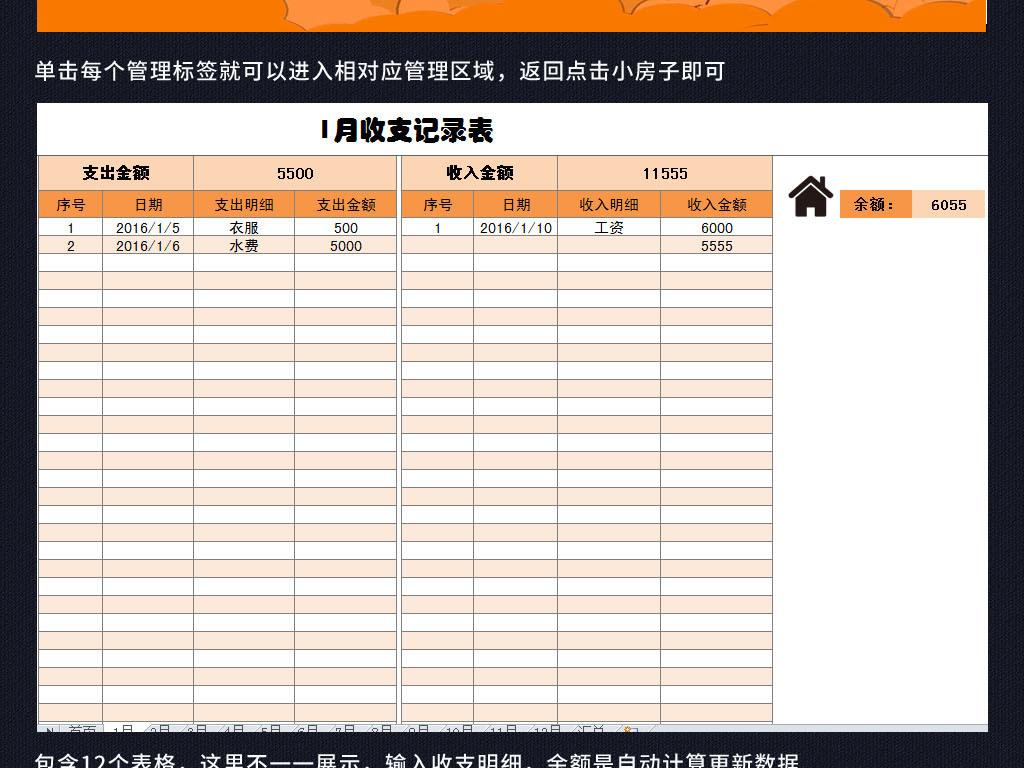 司家庭个人年度收支管理系统表格记账本