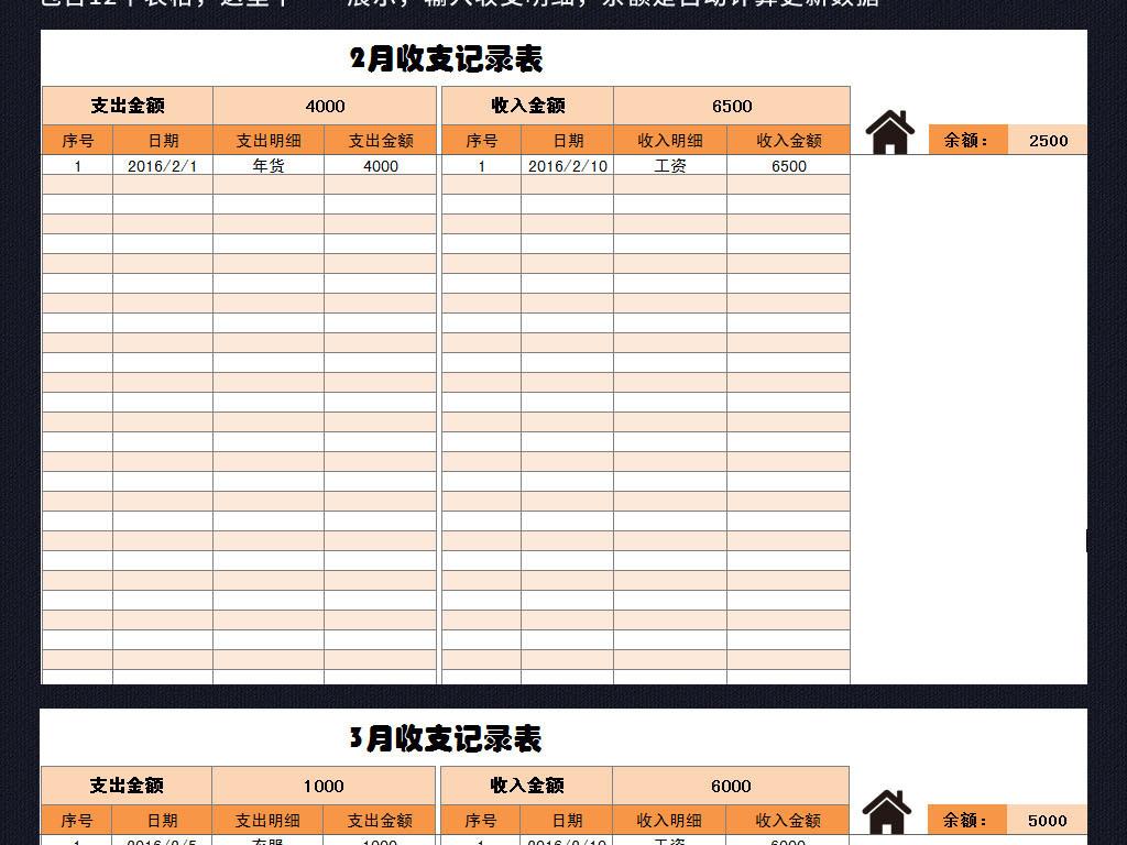 司家庭个人年度收支管理系统表格记账本图片下载xlsx素材 其他报表