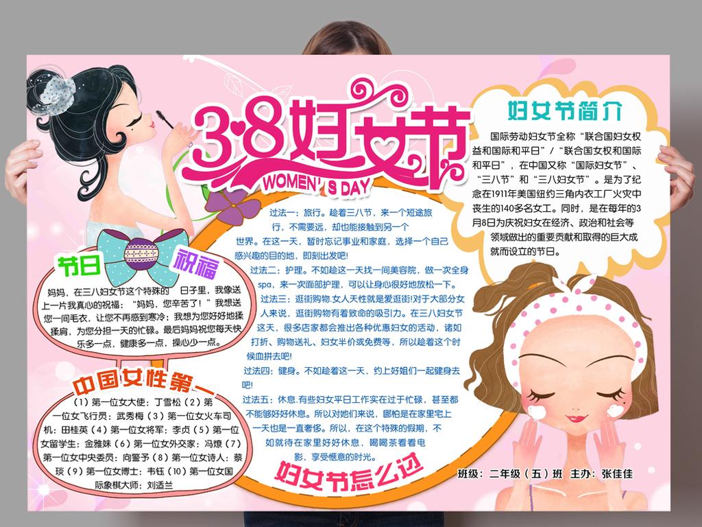 38妇女节手抄报电子小报框架版面设计图片