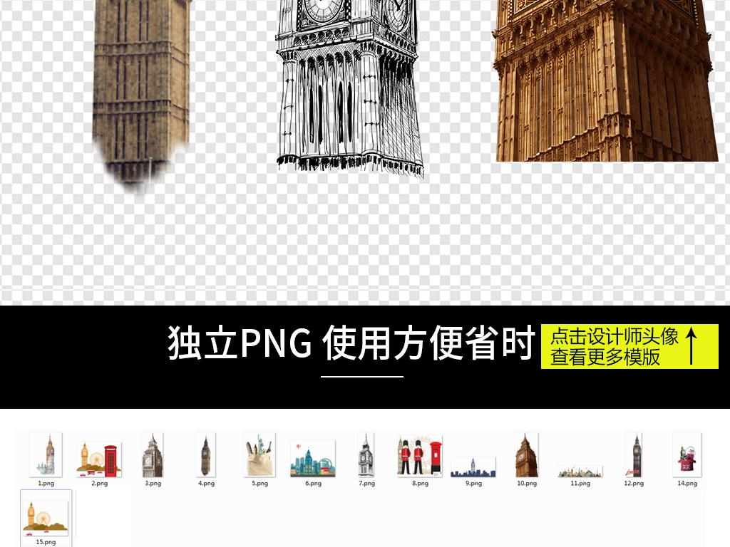 英国伦敦地标建筑大本钟卡通手绘大本钟剪影古老著名