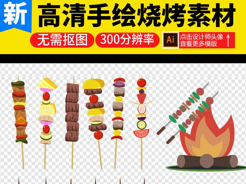 羊肉串铁板韩国烤肉手绘烧烤图案图标