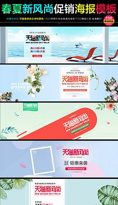 2017淘宝天猫春夏新风尚促销海报模板