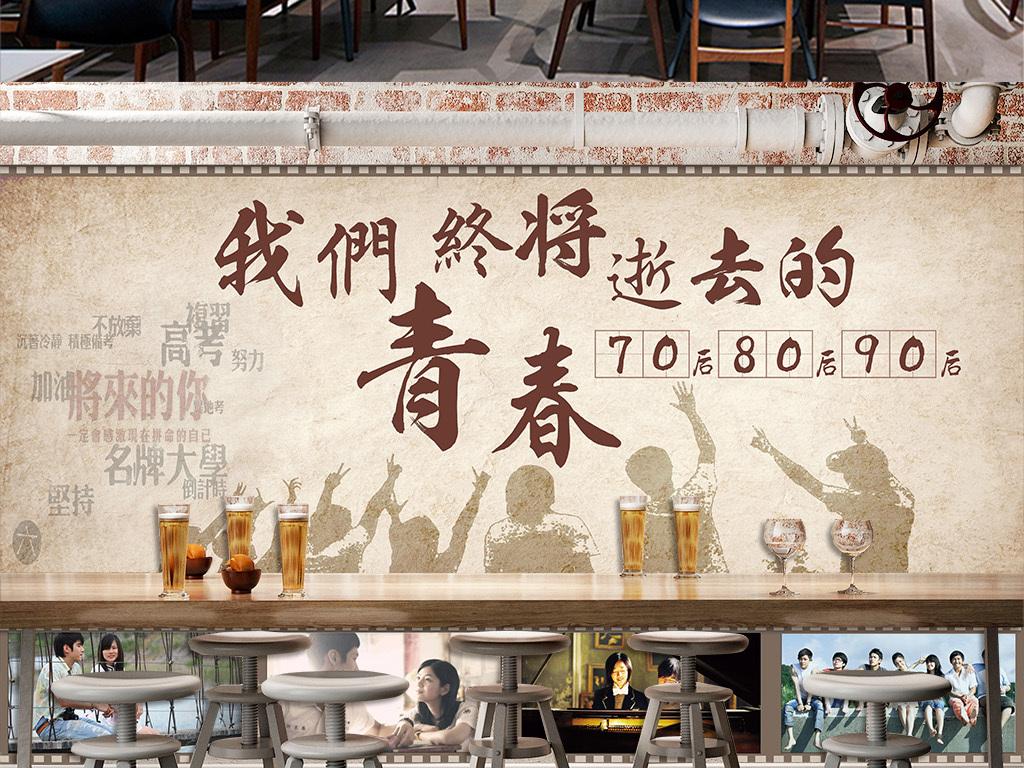 致青春同学聚会酒吧餐厅主题背景墙