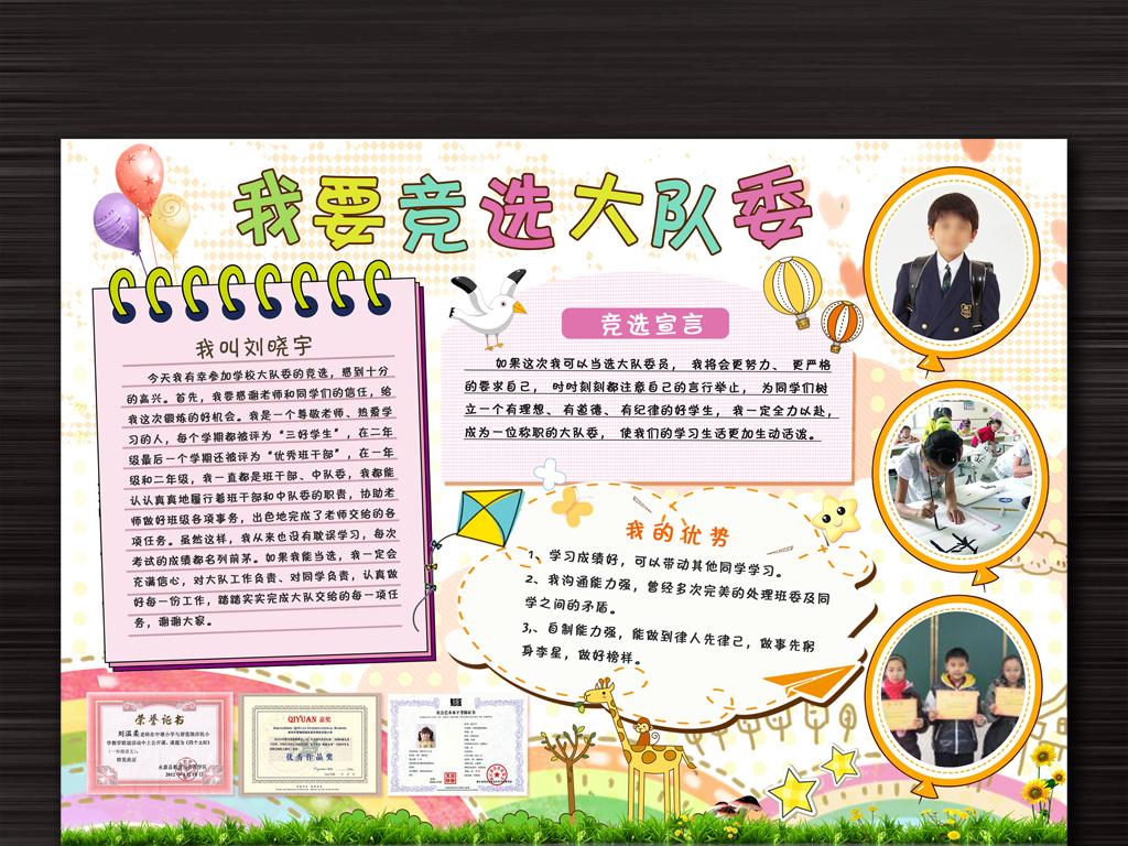大队委竞选海报word小报手抄报设计模板