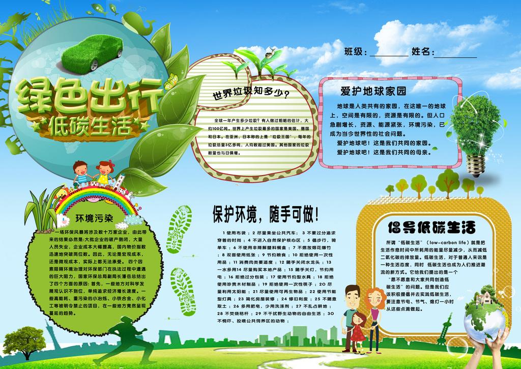 保护地球环保低碳小报