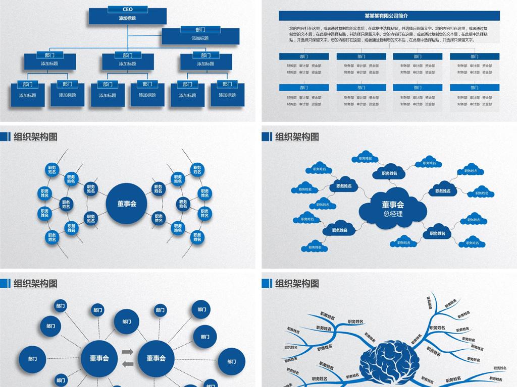 组织架构图ppt模板组织结构图ppt