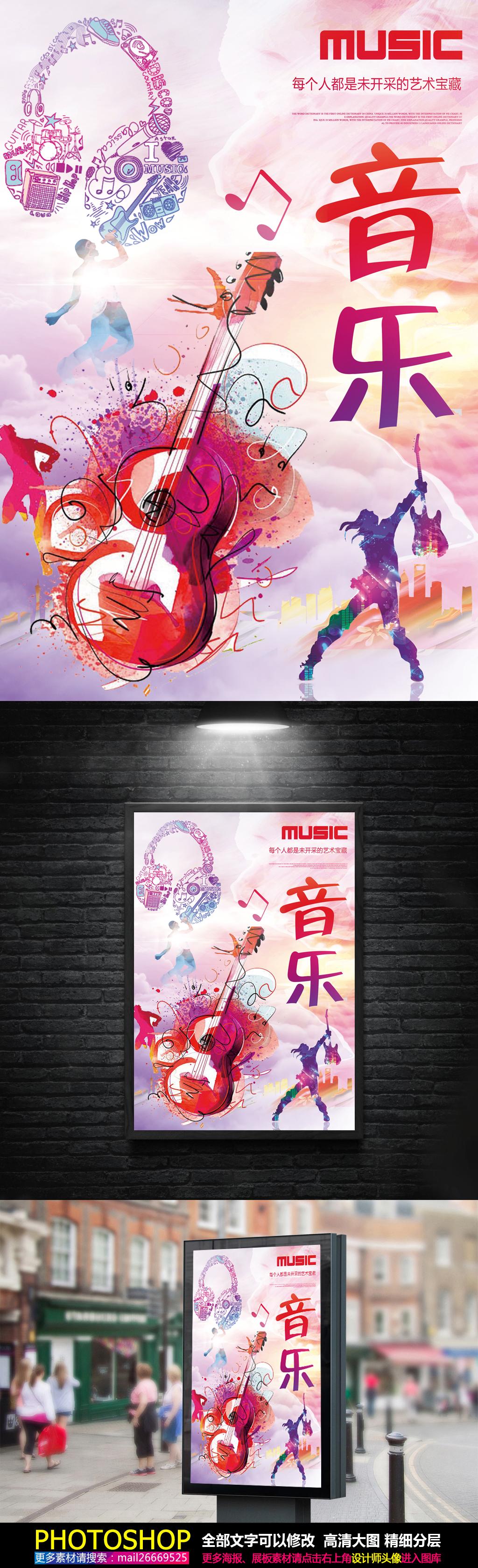 音乐会ktv歌手校园艺术节海报