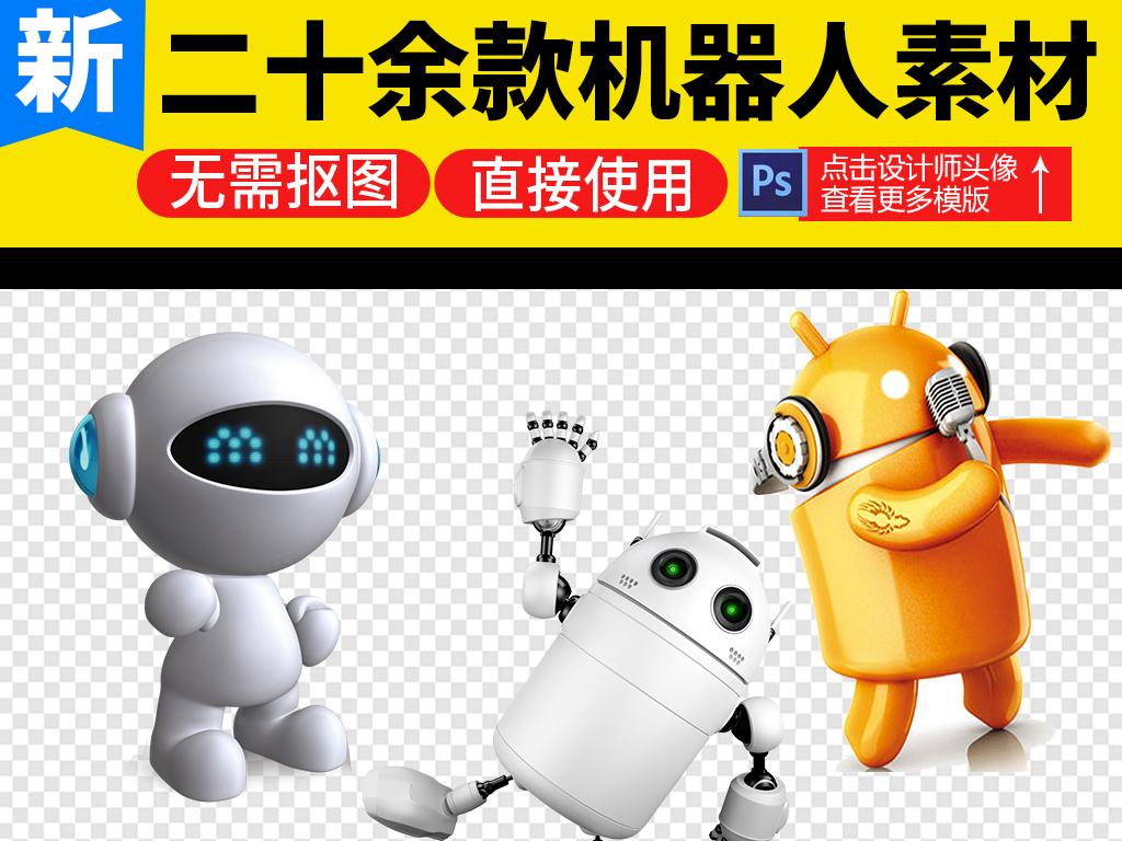 卡通可爱智能机器人素材