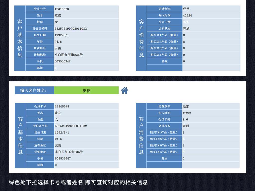 蓝色企业公司客户信息资料管理系统表格模板
