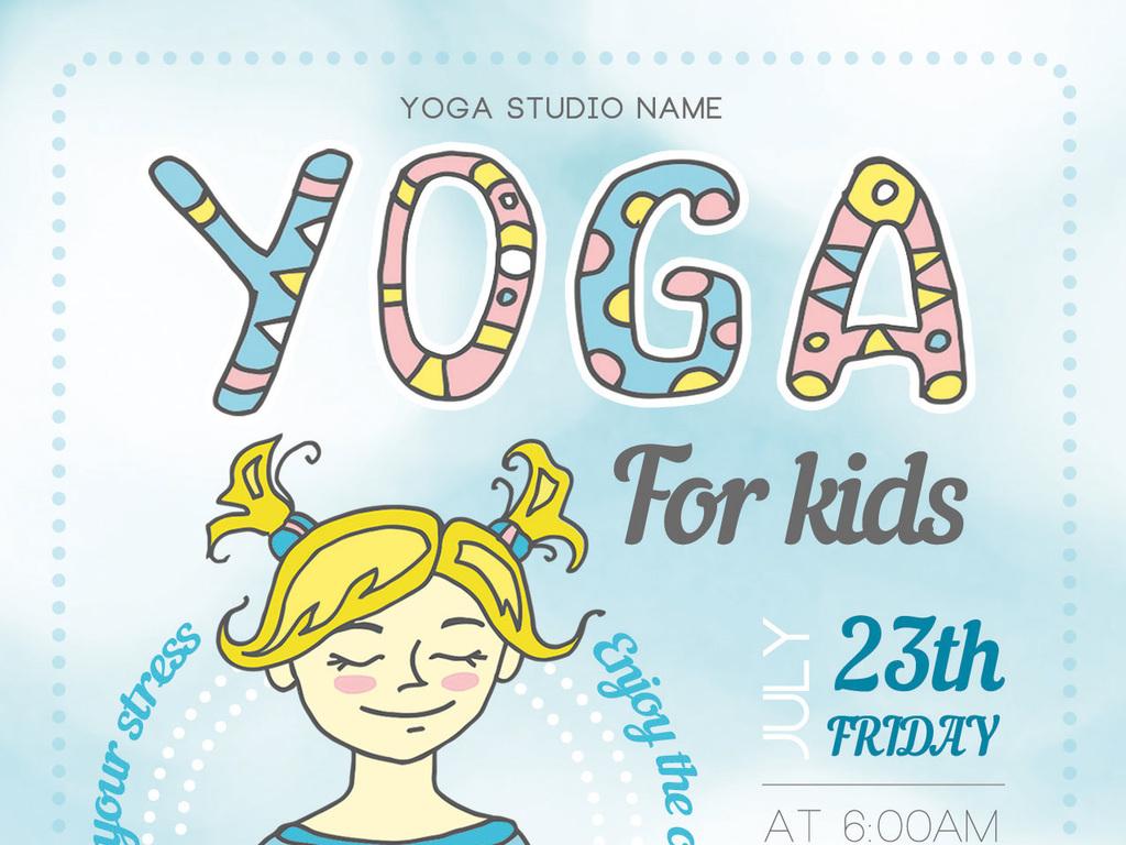 健身房x展架瑜伽展板瑜伽课幼儿瑜伽班培训班招生手绘卡通儿童卡通