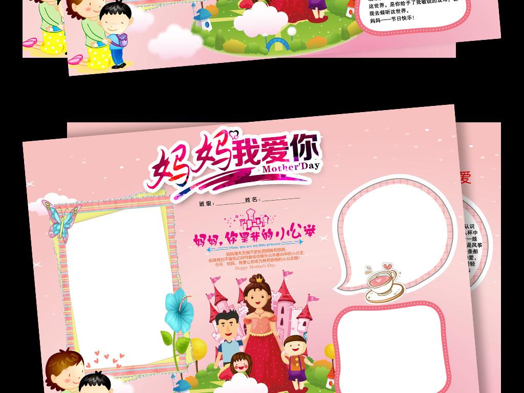 流行母亲节妇女节手抄报感恩文明板报模板素材下载