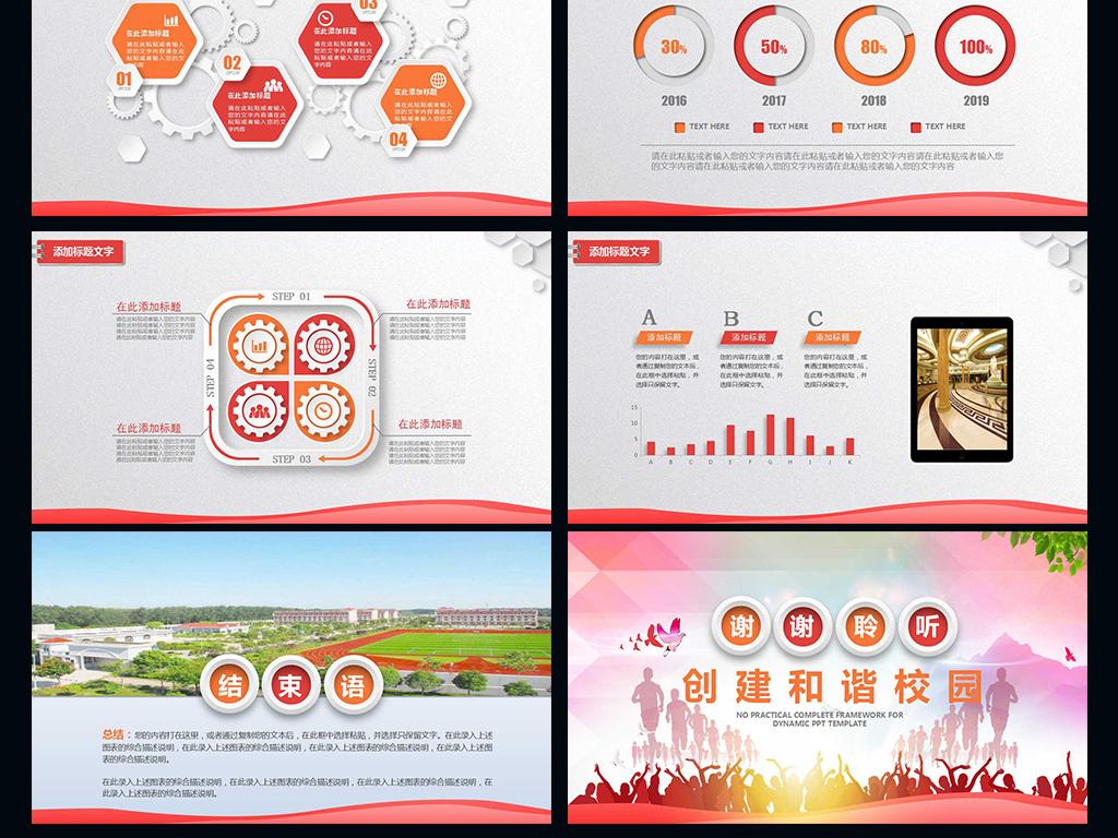 创建平安和谐校园会议宣传ppt模板下载 6.63MB 教育课件PPT大全 教育培训PPT