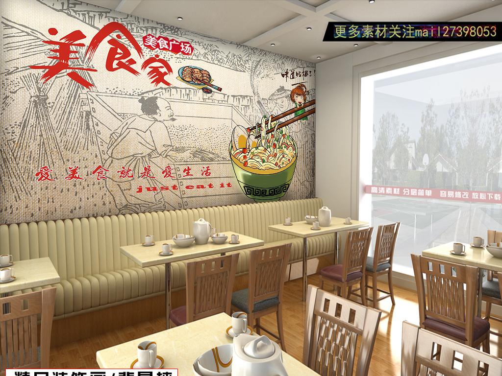 美食家美食广场餐厅饭店形象背景墙
