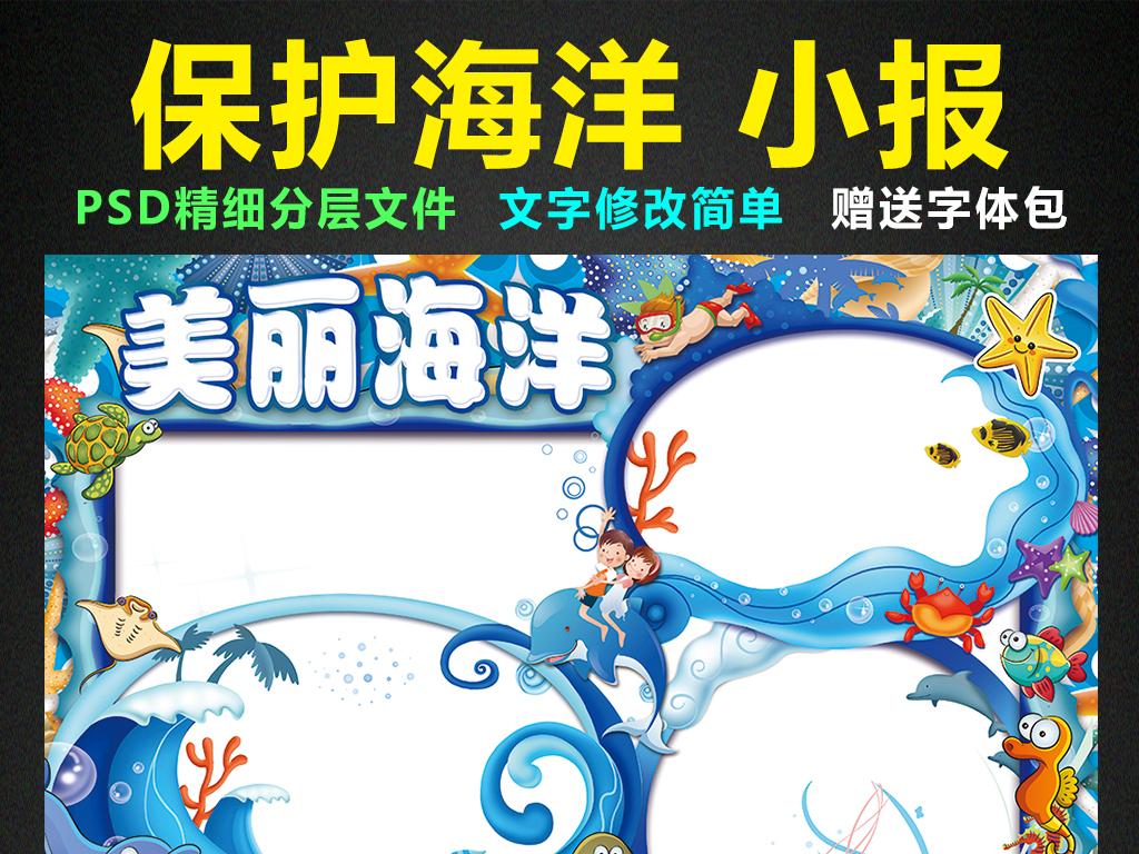保护海洋小报环保知识科普手抄报电子小报图片素材_(.图片