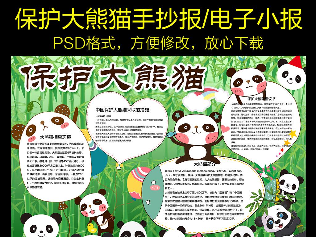 保护熊猫小报环保动物电子手抄报